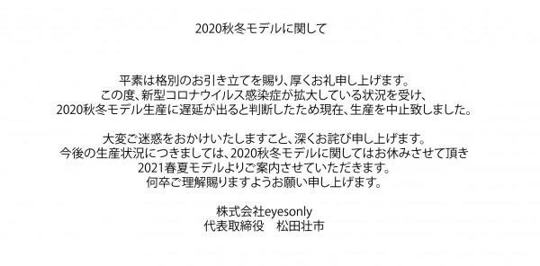 HP2020秋冬
